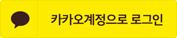 카카오 아이디로 소셜(간편)로그인